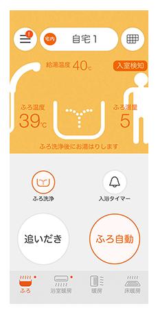 わかすアプリ