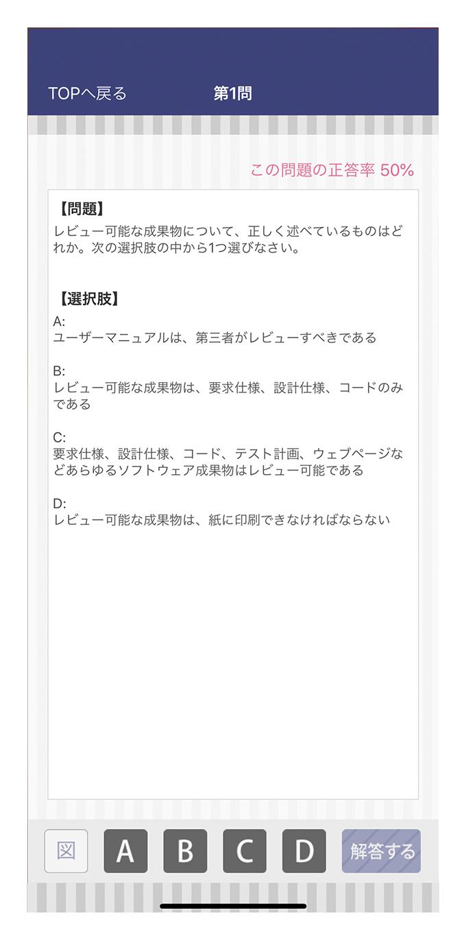 テス友(旧アプリ単独版)
