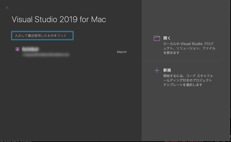 VS2019forMac-スタート画面