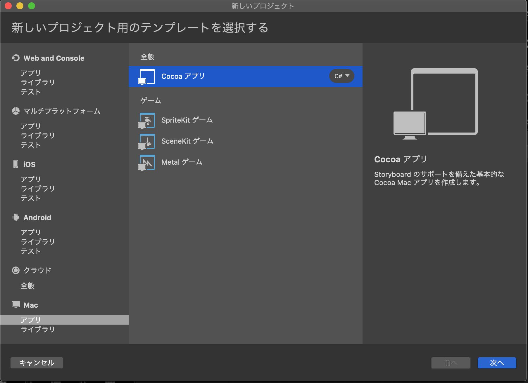 VS2019forMac-テンプレート選択画面