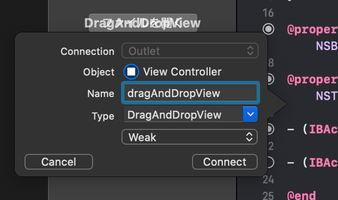 Xcode-InterfaceBuilder-CustomView(DragAndDropView)を追加4