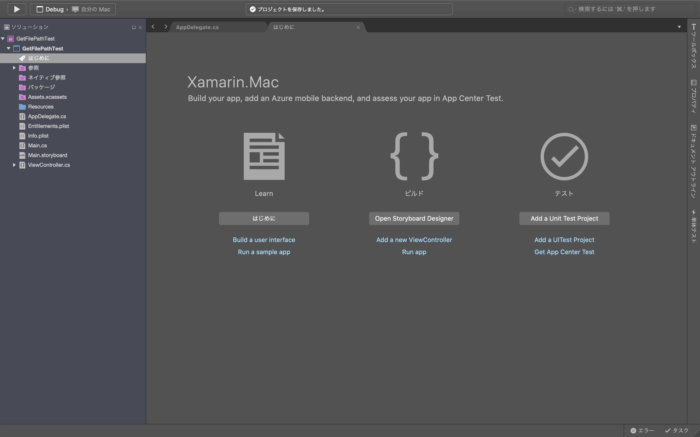 VS2019forMac-プロジェクト作成直後